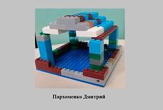 Пархоменко Дмитри.jpg