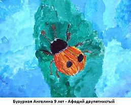 Бузурная Ангелина 9 лет - Афодий двупятн