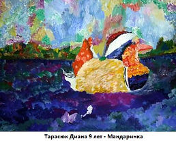 Тарасюк Диана 9 лет - Мандаринка.JPG