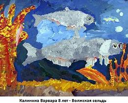 Калинина Варвара 8 лет - Волжская сельдь