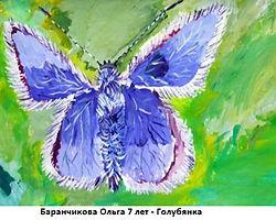 Баранчикова Ольга 7 лет - Голубянка.JPG