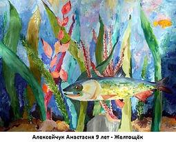 Алексейчук Анастасия 9 лет - Желтощёк.JP