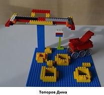 Топоров Дима.JPG