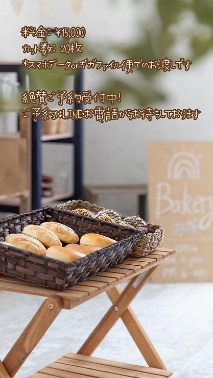 パン祭り告知2.jpg