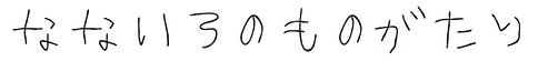 なないろのものがたり 札幌市中央区のおしゃれな貸切写真館 七五三・誕生日・百日・マタニティ・兄弟姉妹写真・家族写真・ロケーションフォト アパレル キッズモデル撮影