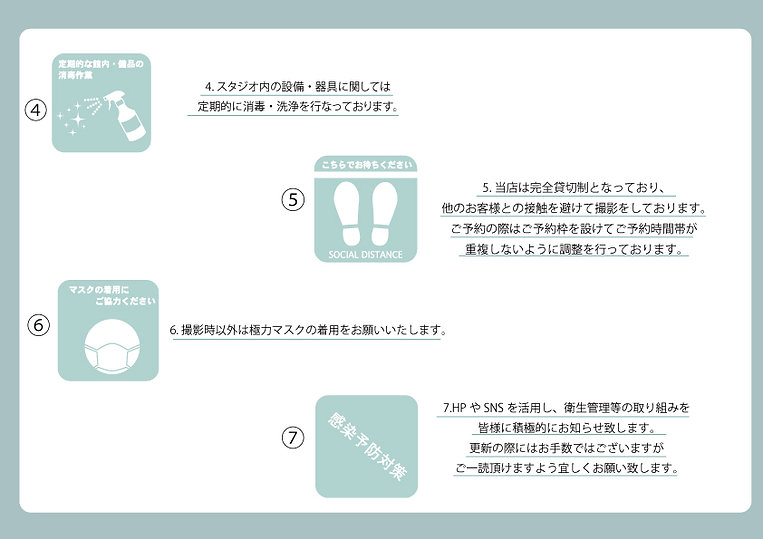 感染拡大予防について4.jpg
