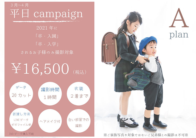 入学A-plan.jpg