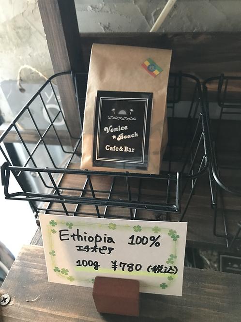 エチオピアロースト 100g