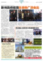 China Newspaper