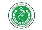 الجمعية السعودية.jpg