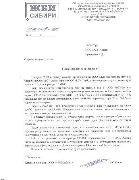 Отзыв от ООО ЖБИ Сибири (2).jpg
