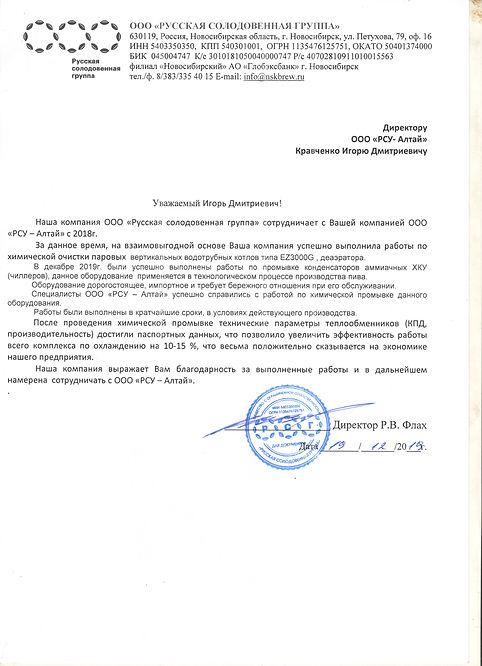 Отзыв Русская солодованная компания..jpg