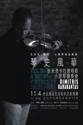 琴史風華  狄米奇卡拉康塔斯 小提琴獨奏會
