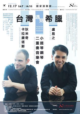 台灣遇見希臘 Taiwan Meets Greece 狄米奇卡拉康塔斯 盧易之 二重奏音樂會