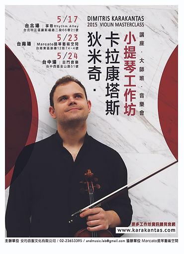 狄米奇卡拉康塔斯 Dimitris Karakantas 2015小提琴工坊