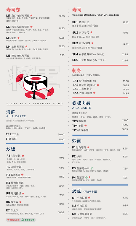 Takeaway Menu Chinese version V3-05.png