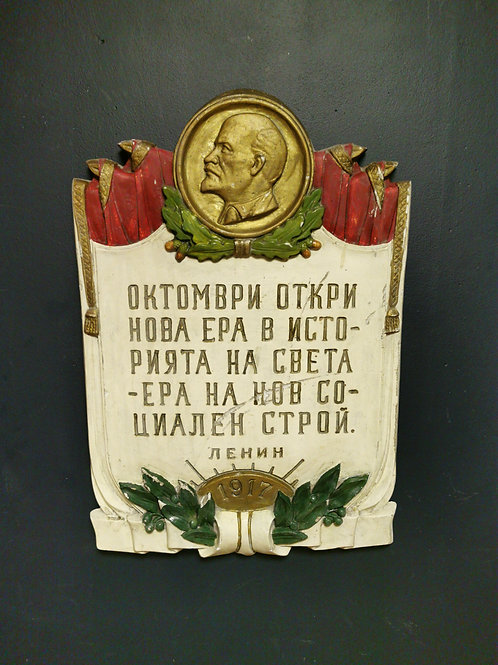 Soviet plaster plaque