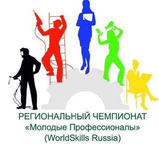 Открытие VII регионального чемпионата WORLDSKILLS