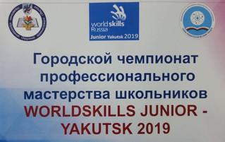 Worldskills Junior – 2019