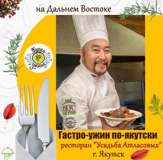 Якутия представила национальную кухню