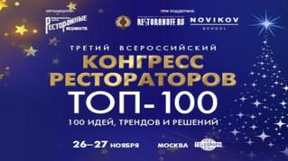 Третий ВсероссийскийКонгрессРестораторов ТОП-100