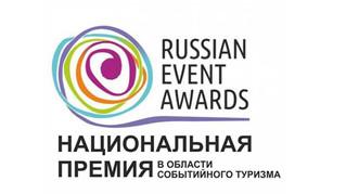 Мы финалисты Russian Event Awards!