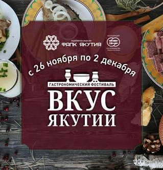 В рамках туристического фестиваля «Зима начинается с Якутии» с 26 ноября по 2 декабря состоялся V-ый