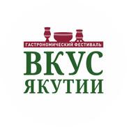 """ПОБЕДИТЕЛЬ ФЕСТИВАЛЯ """"ВКУС ЯКУТИИ"""""""