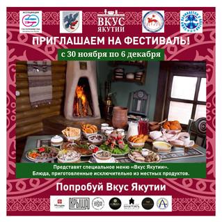 """Фестиваль """"ВКУС ЯКУТИИ"""""""