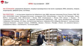 """""""БЮРО ТЕХНОЛОГИЙ ОБЩЕПИТА"""""""