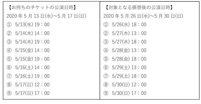 【夜行バス】振替公演及び払戻受付のお知らせ-2.jpg