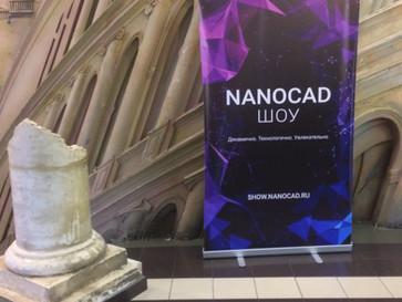 Сегодня мы посетили Nanocadshow