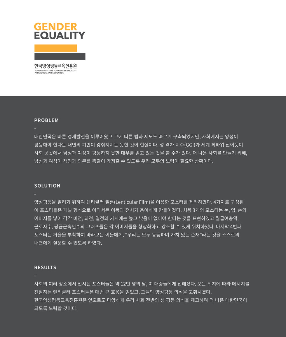 WIX portfolio_Gender Equality-01.jpg
