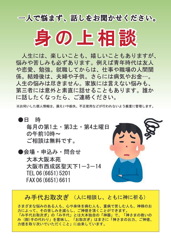 身の上相談改.jpg
