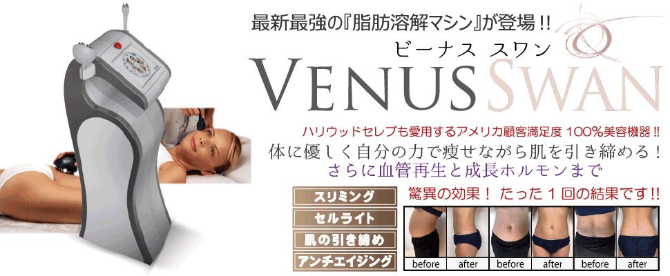 venusswantop_edited.jpg
