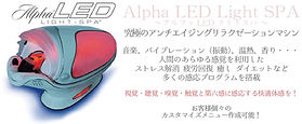 alphaledlightspa_top_edited.jpg