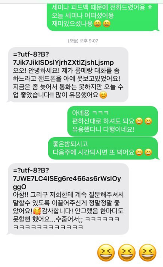 Korean student feedback
