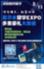 Study Expo 13.6.2019 SC.png