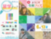 13.06.2019 studyexpo - Japanese 1.png