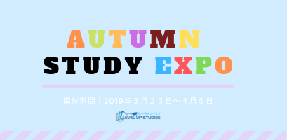 【Autumn Study expo】