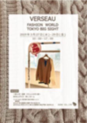 ファッションワールド東京web.jpg