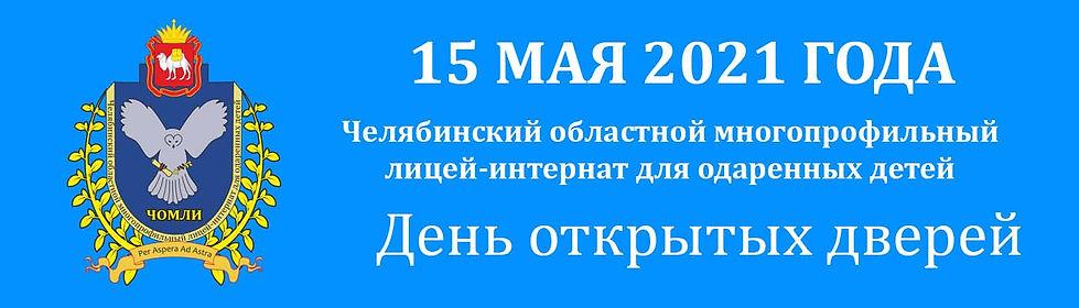Банер ДОД 2021.jpg