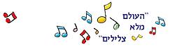לוגו סופי!!!!!! העולם מלא צלילים.png
