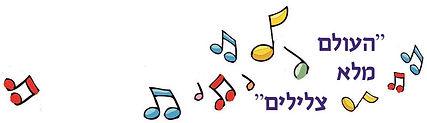 לוגו מקורי.jpg