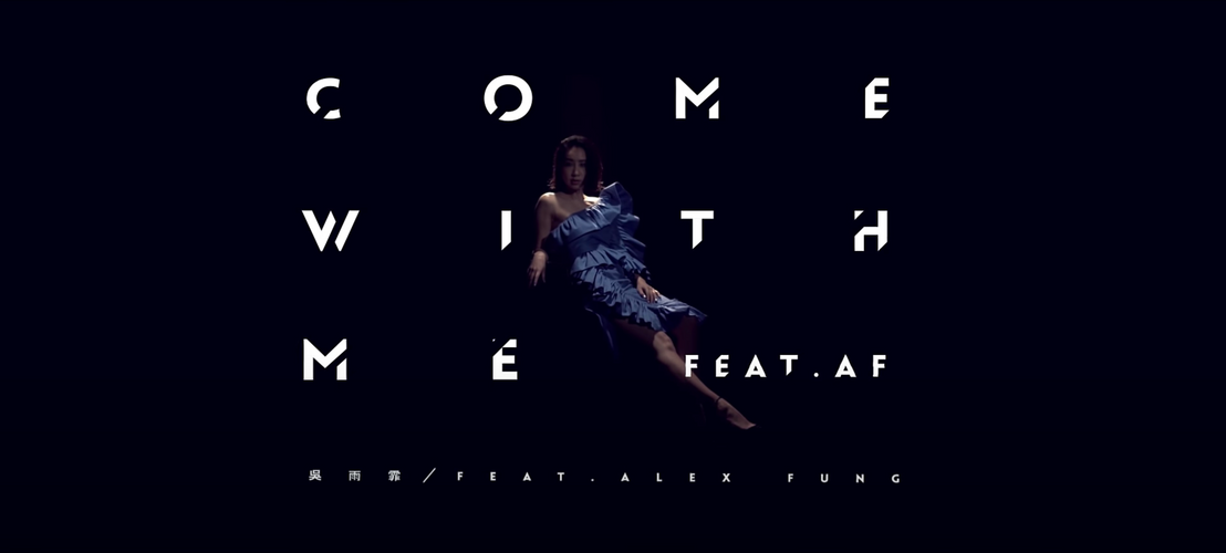 COME WITH ME  Music Video