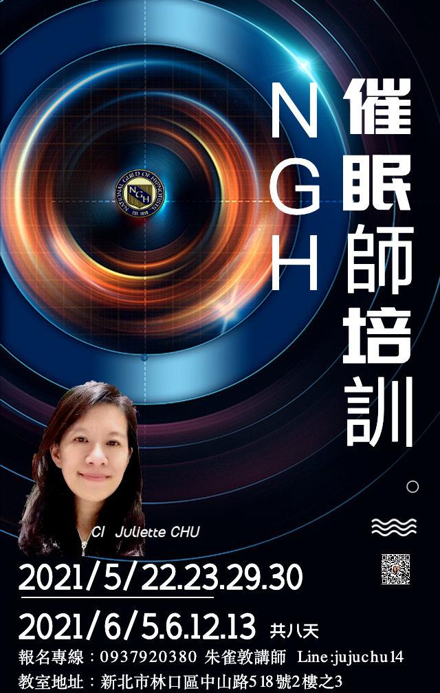 NGH 催眠師培訓 5.6m,410 .jpg
