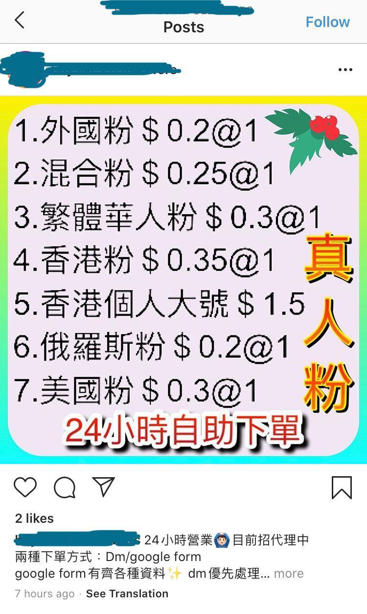 買粉價目表包括:外國粉 ($0.2),混合粉 ($0.25),繁體華人粉 ($0.3),香港粉 ($0.35),香港個人大號 ($1.5),俄羅斯粉 ($0.2),美國粉 ($0.3)。