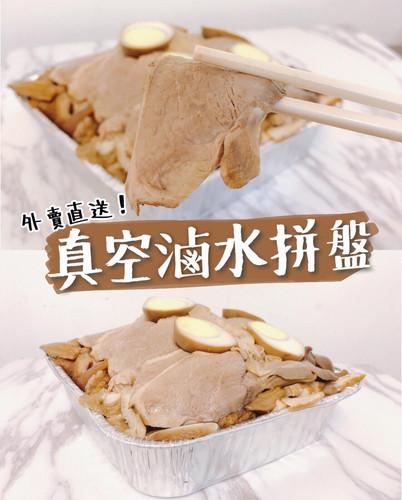 潮童食品真空滷水拼盤