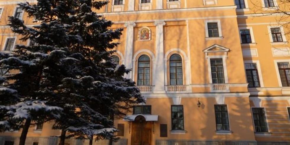 «Санкт-Петербургская духовная академия»