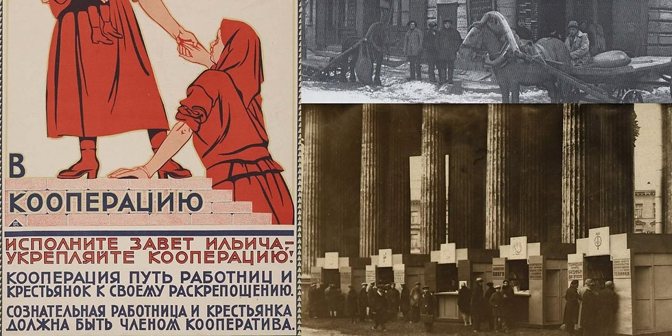 «Петроград в эпоху НЭПА. 1920-е годы»